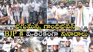 Youth Congress Activists Rally at Gandhi Bhavan | Hyderabad | Political Qube