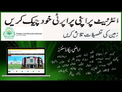 How To Check any Land Property Online all Pakistan