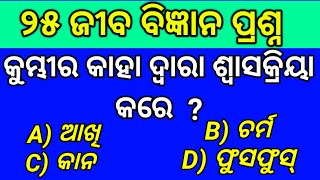25 Odia Life Science GK 10th Class | Odia Science Quiz | Part 1