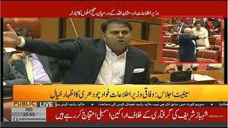 Verbal Fight between Fawad Chaudhry and Mushahid Ullah Khan in Senate today | 10th October 2018