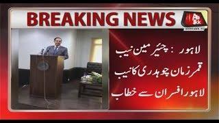 Lahore: Chairman NAB Qamar Zaman Chaudhry Addresses to NAB Officers