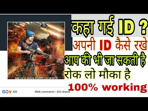 Stop your disable account || pappya Gaikwad 4 ID disable Kaise ? || अपना FB सेफ करे