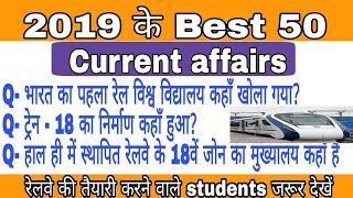 2019 Best 50 current affairs | current affairs 2019 in hindi | Railway NTPC, JE, ,group D 2019