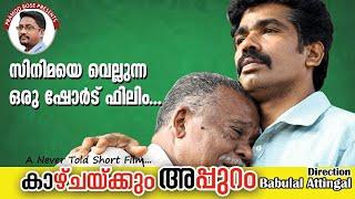 കാഴ്ചയ്ക്കും അപ്പുറം   kazhchakkum Appuram   Babulal Attingal / Malayalam short film