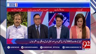 News Room   Discussion On Imran Khan Press Conference   Sana Mirza   7 May 2018   92NewsHD