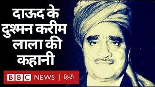 Karim Lala, दाऊद इब्राहिम से दुश्मनी और इंदिरा गांधी से उनके नाते की पूरी कहानी (BBC Hindi)
