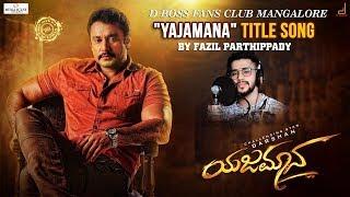 Yajamana Title Track Cover Song by Fazil Parthippady | Darshan | V Harikishna | Media House Studio