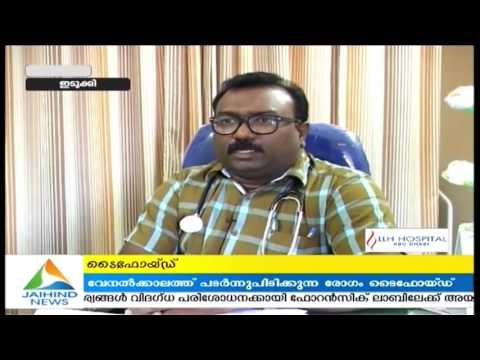 Nammude Aarogyam Eating Unhygienic Food From Roadsides Can Cause Typhoid