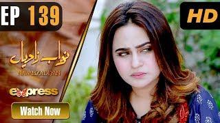 Pakistani Drama   Nawabzadiyan - Episode 139   Express TV Dramas   Fazyla Lashari, Rizwan