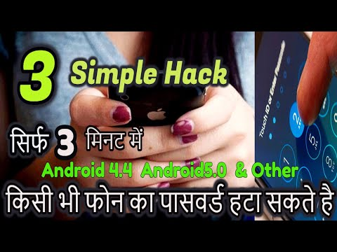 How To Unlock Android Pattern or Password lock forgotten pin broke without root no data losing hindi