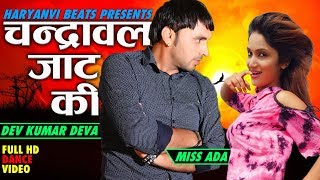 Haryanvi Song 2017 | Chandrawal Jaat Ki | Dev Kumar Deva, Miss Ada | 2017 New Haryanvi Dance Video