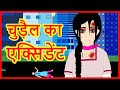 चुड़ैल का एक्सिडेंट   Hindi Cartoon Video Story for Kids   Stories for Children   हिन्दी कार्टून