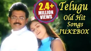 Telugu Old Hit Songs Jukebox  || Back 2 Back Video Songs
