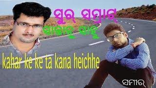 kahar kain kain ta kana heichhe santanu sahu old sambalpuri super odia album song