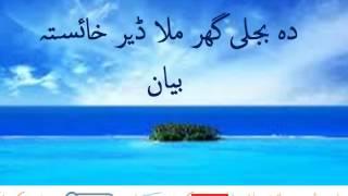 Molana Bijli Ghar, very funny bayan