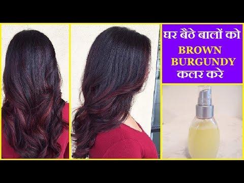 1 बार मे बिना मेहंदी बालों को (BROWN-BURGUNDY) कलर कैसे करे   Lighten Your Hair Naturally At Home