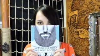 Download ВСЯ ПРАВДА о бороде. Новая мужская тема от Марии Пион. Video