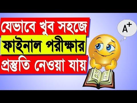 খুব সহজে ফাইনাল পরীক্ষার প্রস্তুতি | How To Study Before Final Exams In Bangla | Bangla Study Tips