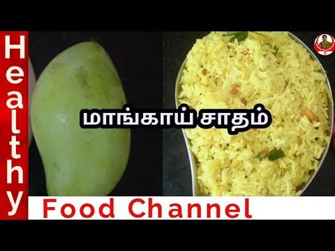 Maangai Sadam | Mango rice recipe | How to make mango rice