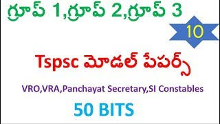 TSPSC Group1,Group2,Group3,VRO,VRA,Panchayat Secretary model paper 10