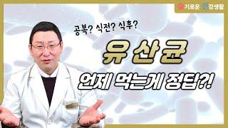 국민 영양제 유산균! 언제 먹는게 꿀일까?! 정답을 알려드립니다.