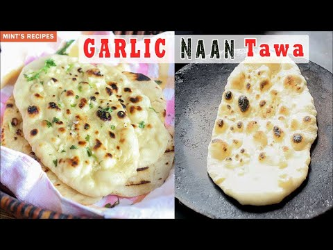 Garlic Naan On Tawa | How To Make Naan at Home | Naan Without Tandoor