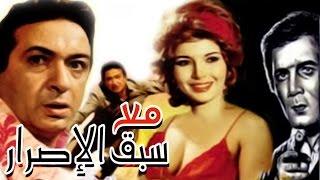 Maa Sabq El Esrar Movie - فيلم مع سبق الاصرار