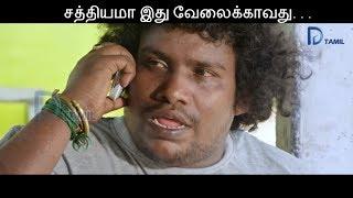 Download சத்தியமா இது வேலைக்காவது யோகிபாபு காமெடி    Yogibabu comedy Video