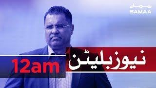 Samaa Bulletin - 12AM - 20 September 2019