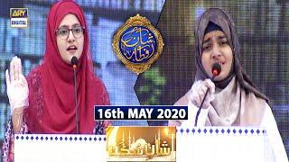 Shan-e-Iftar | Segment | Shan e Sukhan - (Bait Bazi) | 16th May 2020
