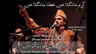 Karam Mangta Hoon Ataa Mangta Hoon Dua By Amjad Sabri(Late) With Urdu & English Lyrics