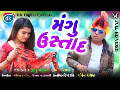 Xxx Mp4 Mangu Ustad Jitu Pandya Comedy Video New Gujarati Video 2019 3gp Sex