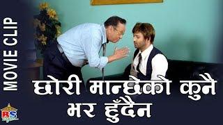 छोरी मान्छेको कुनै भर हुँदैन || Mahasus || Nepali Movie Clip || Aryan Sigdel, Nir Shah