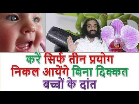 Natural Teething Remedies For Babies   Honey Massage & Tlismi Moti For Teething by Nityanandam Shree