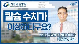 [가천대 길병원 LIVE] '칼슘 수치가 이상하다구요?' (가천대 길병원 내분비대사내과 이시훈)