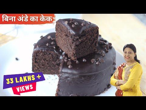 बहुत ही आसान तरीका घर पर केक बनाने का | How To Make Chocolate Cake in Pressure Cooker