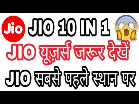 JIO यूज़र्स जरूर देखें | जिओ इस महीने भी रहा सबसे पहले स्थान पर