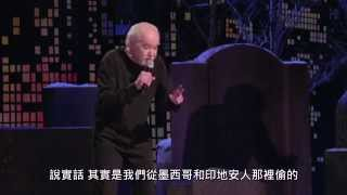 喬治卡林(George Carlin):愚蠢美國人(Dumb American)