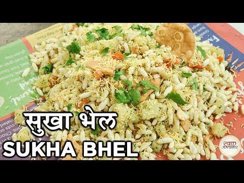 Sukha Bhel Recipe In Hindi | सुखा भेल | Dry Bhel | Street Food Recipe | Mumbai Style Chaat | Harsh