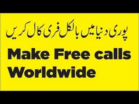 How to Make free calls Pc to Mobile Worldwide in Urdu  Hindi 2016