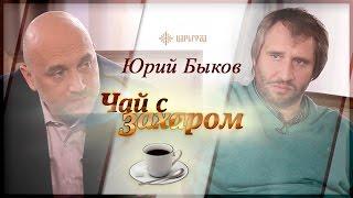 В гостях у Захара Прилепина Юрий Быков [Чай с Захаром]