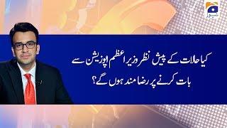 Aapas Ki Baat | Muneeb Farooq | 21st January 2020 | Part 03