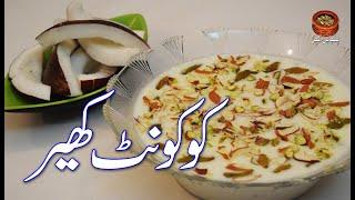 Coconut Kheer, Khopray Ki Kheer, مزیدار کھوپرے والی کھیر Coconut Sweet Dish کوکونٹ کھیر Recipe (PK)