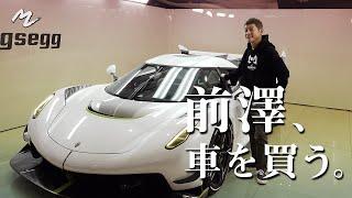 #03【日本初お披露目?!】前澤、3.8億円の車を買う
