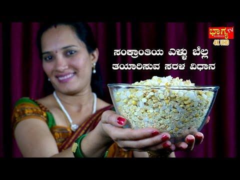 ಸಂಕ್ರಾಂತಿ ಹಬ್ಬದ ವಿಶೇಷ ಎಳ್ಳು  ಬೆಲ್ಲ   ।  Sankaranti Special  Eellu & Bella I BHAGYA TV