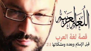 #x202b;قصة لغة العرب قبل الإسلام وبعده ومشكلاتها  1\2  أحمد سعد زايد#x202c;lrm;