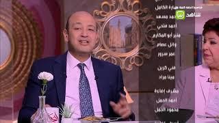 عمرو أديب لجيجي ورجاء: هابي فالنتاين وابقوا قابلوني لوجبنالكم أي هدايا