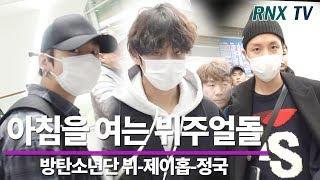 방탄소년단 뷔-제이홉-정국, 아침을 여는 뷔주얼 BTS arrived in incheon airport 191209 - RNX tv