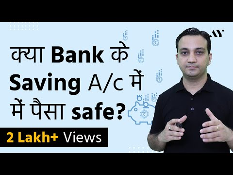 Savings Account - Interest Rates & Everything Else in Hindi (2018)