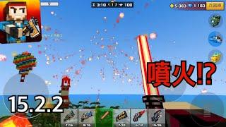 【ピクセルガン3D】空から隕石!? カオスすぎた..(15.2.2